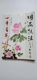 国画技法从入门到精通:花鸟鱼虫,山水林石,四季百花,梅兰竹菊,四册合售