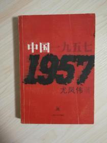 《中国一九五七》尤凤伟 签名签赠本  2001年一版一印