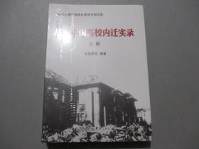 战时中国高校内迁实录(上下册)【未拆封】