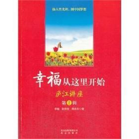 H033幸福从这里开始 庐江讲座第2辑
