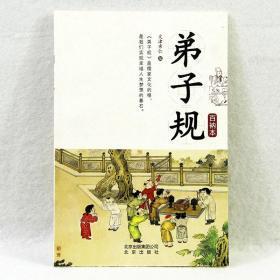弟子规(百衲本) 启蒙教育