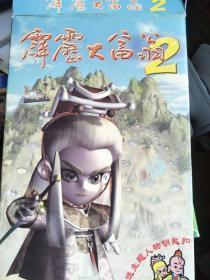 游戏:霹雳大富翁2 原包装1CD+说明书(正常是2CD,缺1张)