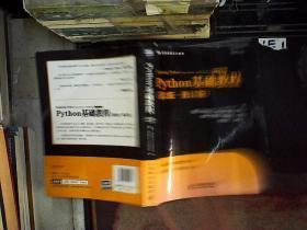 图灵程序设计丛书:Python基础教程 第2版 修订版