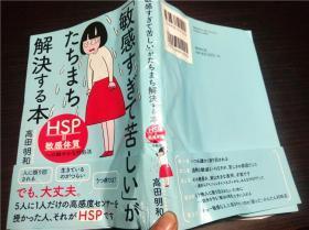 日本原版日文外文 敏感すぎて苦しい  がたらまち解决する本  HSP=敏感体质ヘの细やかな対処法 高田明和 广济堂出版 2017年 32开平装