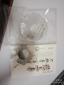 刘嗣传 武当张三丰太极拳一百零八式 3VCD