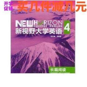 新视野大学英语4 长篇阅读 第三版 郑树棠 外研附验证码