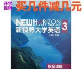 新视野大学英语综合训练3 (第三版)第3版 郑树棠 9787513557399