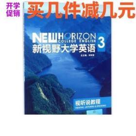 新视野大学英语视听说教程3 第三版 第3版 视听说教材3 郑树棠