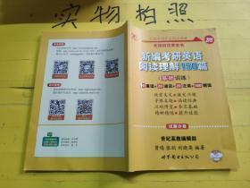 2019 新编考研英语阅读理解150篇 基础训练  试题分册