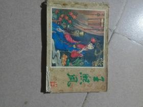 大缺本---1982年连环画《王熙凤》