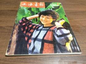 上海画报【1988年第1.期】