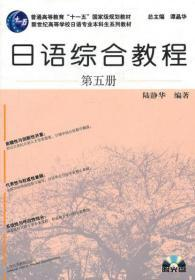 日语综合教程5