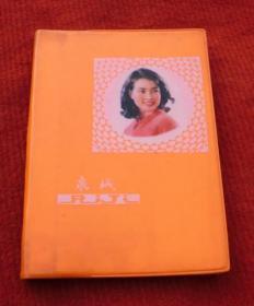 明星插图笔记本,老笔记本--A19