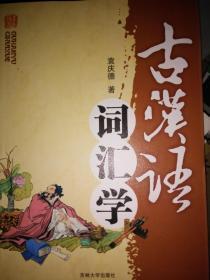 古汉语词汇学   满百包邮