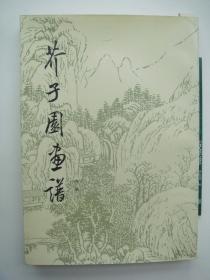 1990年《芥子园画谱》(山水).这是学画中国画的范本书,也是一部不朽的经典书籍