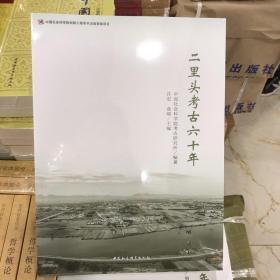 全新正版 二里头考古六十年 许宏 袁靖 中国社会科学出版社