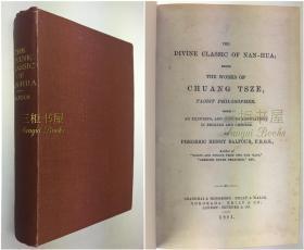 1881年初版《南华真经: 道家哲学家庄子的著作》,巴尔福 英译/福斐礼/Balfour/The Divine Classic of Nan-Hua, Works of Chuang Tsze/庄子/南华经