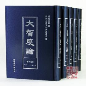 C001大智度论(32开精装)(精装五册)
