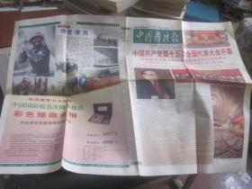 中国国防报(1997年9月12号)中国共产党第十五次全国代表大会开幕1-4版