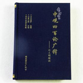 中观四百论广释 广化寺佛经佛书经书法宝佛教书籍流通