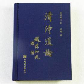 清净道论(觉音造 叶均释)  广化寺佛学书籍佛经经书法宝佛教书籍