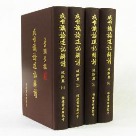 成唯识论述记解读(破执篇精装四册) 广化寺佛教书籍佛经经书