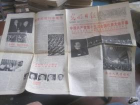 光明日报(1997年9月13号)中国共产党第十五次全国代表大会开幕1-4版