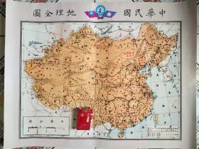 复制本《中华民国地理全图》有孙中山和国民党旗图案。