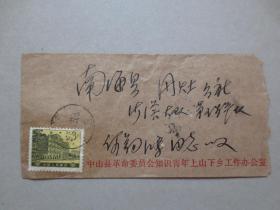 文革时期-广东中山县革命委员会知识青年上山下乡工作办公室信封