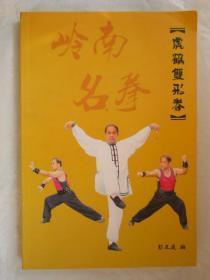 虎鹤双形拳:广东蔡李佛丛书 岭南名拳 (大32开、2009年出版)