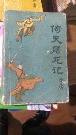 《倚天屠龙记》(第三册,少见时代文艺版,蓝皮版)