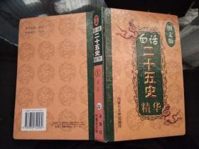白话二十五史精华 1 图文版