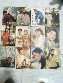 大家电影 1982年 1-12期