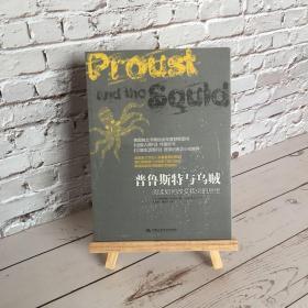普鲁斯特与乌贼:阅读如何改变我们的思维