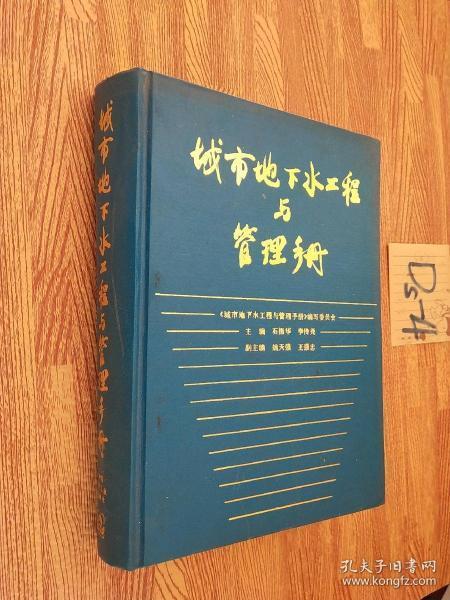 城市地下水工程与管理手册(16开 精装 )
