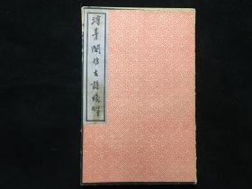 民国 16开原装 陈师曾题 《淳菁阁仿古诗牋》 原装一盒 1种图案 合计约78.79张