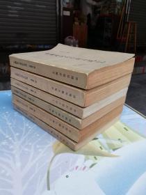 中国历代文学作品选(6本全)