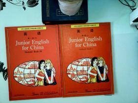 九年义务教育三年制初级中学教科书——英语(第一册,上下)