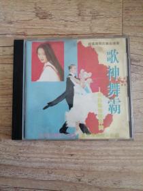 CD歌神舞霸—杨钰莹情歌伴舞