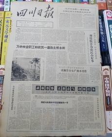 文革报纸四川日报1966年1月2日(4开两版)《毛泽东选集》一卷至四卷五种民族文本和英文本出齐;重钢节日生产旗开得胜。