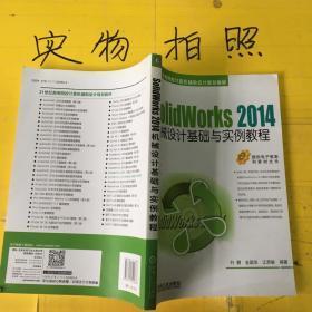 SolidWorks 2014机械设计基础与实例教程