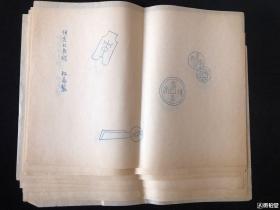 民国钱币信笺(单张)老纸