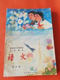 全日制十年制学校 小学课本       语文(第九册)