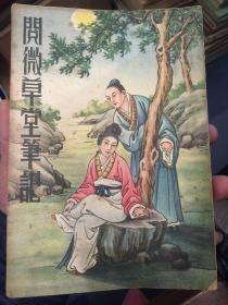 阅微草堂笔记  下册(民国26年)