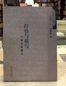 抒情与描写 六朝诗歌概论(全一册 Z)