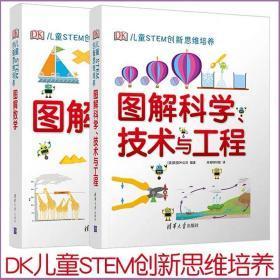 DK图解数学+DK图解科学技术与工程 2册套装