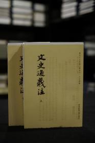 【 毛边本】文史通义注 ( 历代文史要籍注释选刊 全二册)