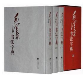 毛泽东书法字典全3册精装 中央编译出版社 定价880元