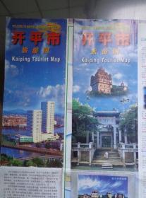 开平市旅游图 2003年 2开独版 双封面 中英文对照 开平市城区图,开平市地图,开平市旅游景点分布图。开平境内大巴运行线路表。开平十佳风味菜、十佳美点、特产风味图文介绍。