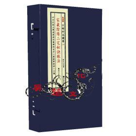 子部珍本备要第101种:家藏阴阳二宅秘诀线法16开2册竖版繁体手工宣纸线装古籍周易易经哲学